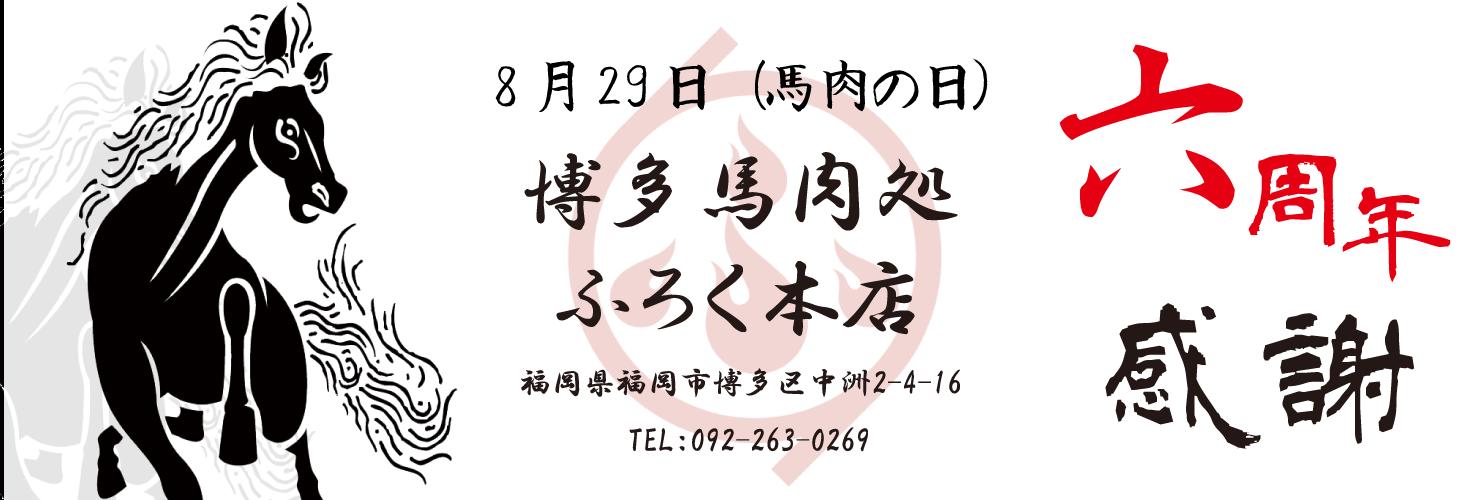 8月29日博多馬肉処ふろく6周年
