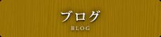 博多馬肉処ふろくスタッフブログ