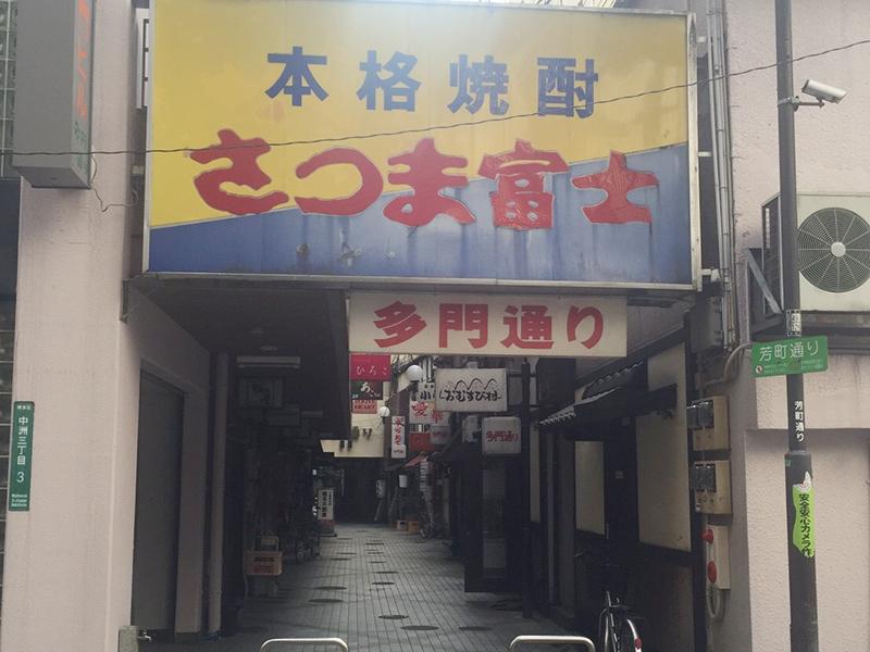 ふろく多門通り店周辺写真